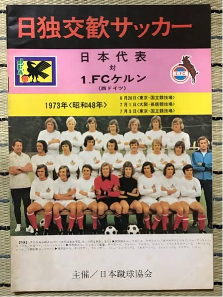 1973年度日本代表対1.FCケルンプログラム