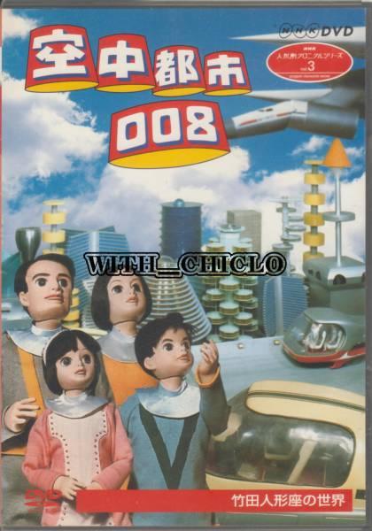 空中都市008 宇宙船シリカ 銀河少年隊(海外版) 竹田人形座の世界 コンサートグッズの画像