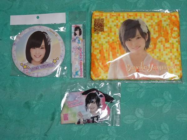 AKB48 山本彩 グッズ4点セット ポーチ、デカ缶バッチ、定規等  ライブ・総選挙グッズの画像