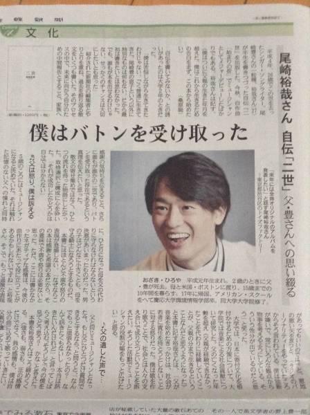 ★新聞★尾崎裕哉★産経新聞★