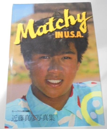 レアレア 近藤真彦 写真集 『Matchy IN USA』 何点でも送料500円