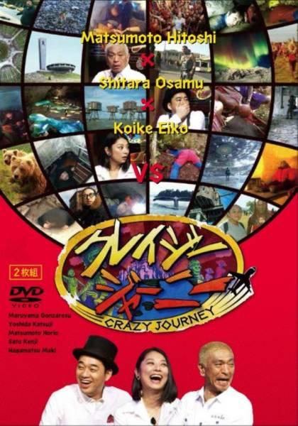 クレイジージャーニー DVD バラエティ 松本人志&設楽統&小池栄子 グッズの画像