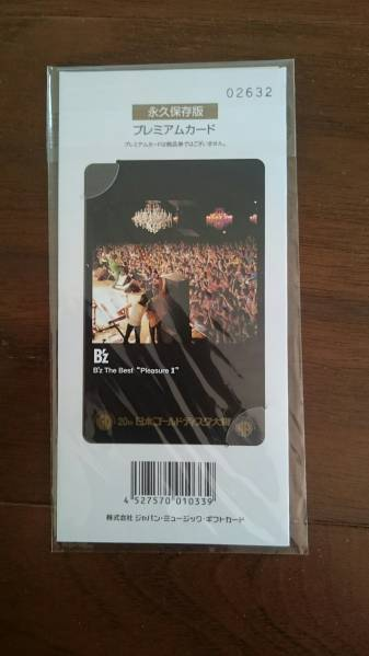 B'z 20th日本ゴールドディスク大賞 ミュージックギフトカード