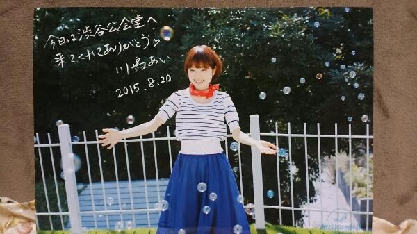 川嶋あい☆2015,8,20ライブグッズ 会場限定2L写真☆新品