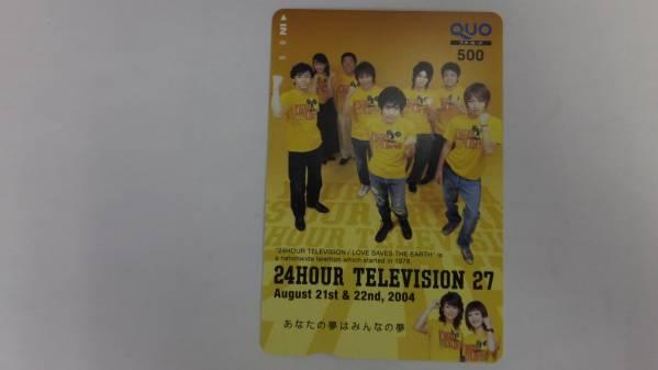 未使用クオカード 2004 24時間テレビ/嵐・東山紀之・オセロ