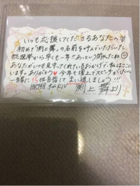 HKT場空缶 渕上舞 直筆メッセージカード