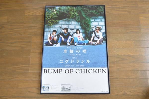BUMP OF CHICKEN 「車輪の唄」ポスター