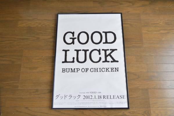 BUMP OF CHICKEN 「GOOD LUCK」ポスター