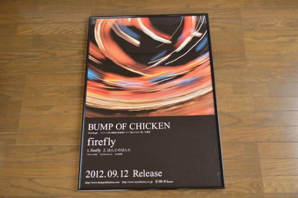 BUMP OF CHICKEN 「firefly」ポスター
