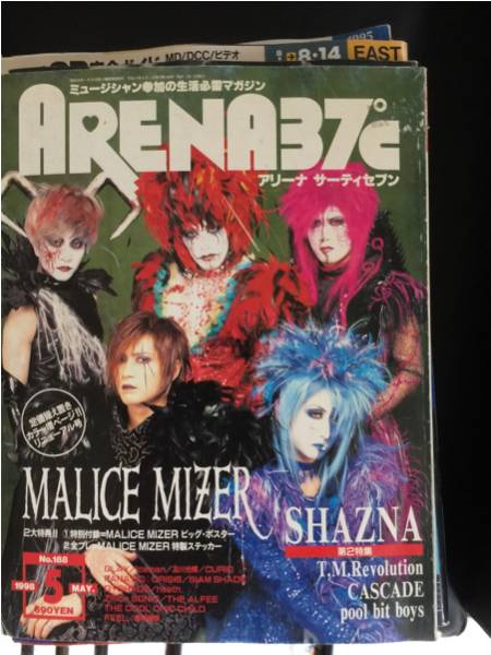 ARENA37℃ 1998年5月 MALICE MIZER マリスミゼル表紙