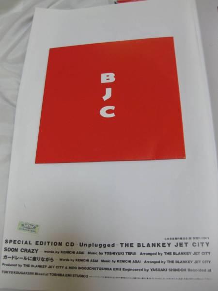 CD未開封 BJC ブランキージェットシティ 写真集 市川哲史 本 レトロ アンティーク 書籍 当時物 インタビュー _画像2
