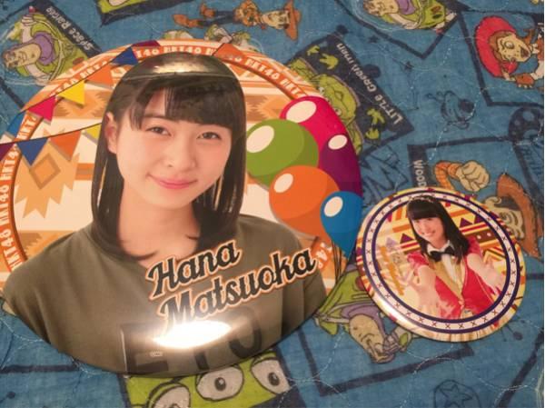 HKT48松岡はなビッグバッジ ライブグッズの画像