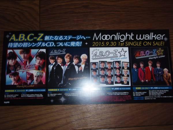 【ミニポスターF17】 A.B.C-Z/Moonlight walker 非売品!