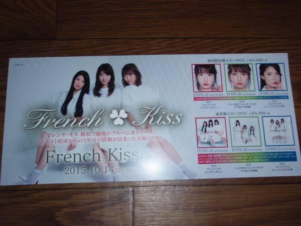 【ミニポスターF17】 French Kiss/フレンチ・キス 非売品!