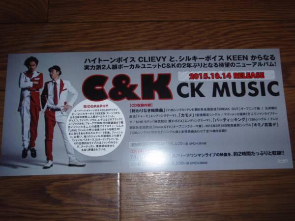 【ミニポスターF17】 C&K/CK MUSIC 非売品!