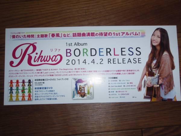 【ミニポスターF17】 Rihwa リファ/BORDERLESS 非売品!