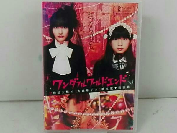 DVD ワンダフルワールドエンド/大森靖子/橋本愛/蒼波純/稲葉友 グッズの画像