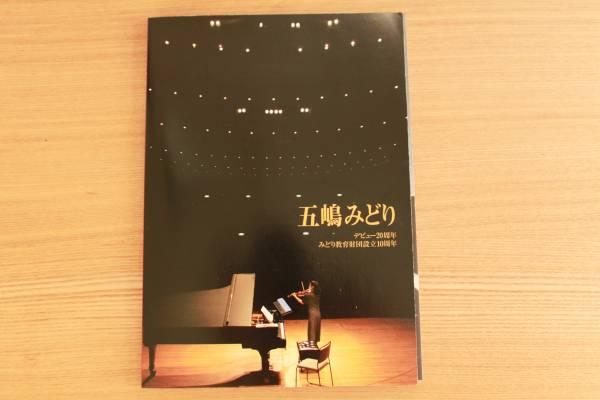 五嶋みどり デビュー20周年 記念パンフレット