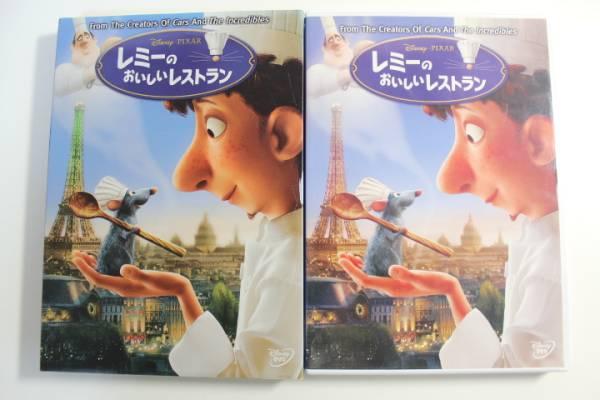 ディズニー レミーのおいしいレストラン DVD スリープケース ディズニーグッズの画像
