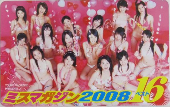 値下げ☆桜庭ななみ他ミスマガジン2008ベスト16抽プレテレカ グッズの画像