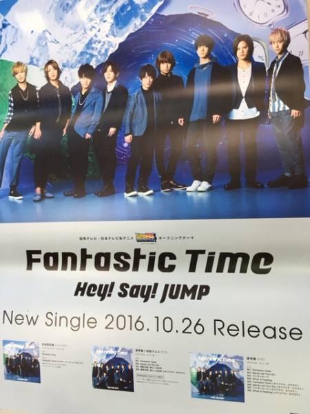 送料無料 Hey!Say!JUMP Fantastic Time 2016年10月26日 リリース 告知 B2 ポスター