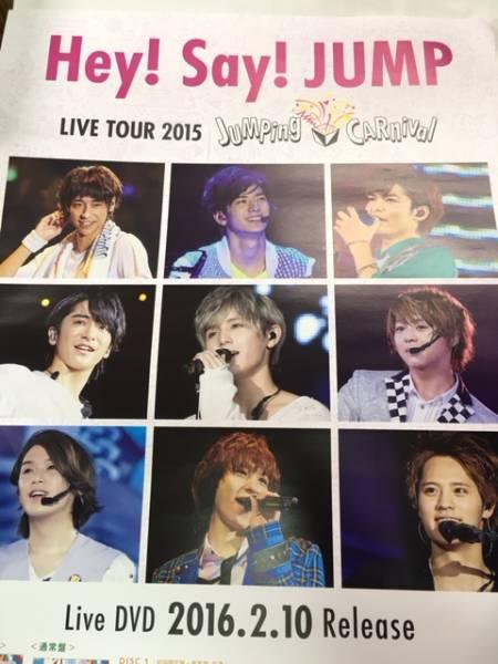 Hey! Say! JUMP LIVE TOUR 2015 JUMPing Carniva 2016年2月10日 リリース 告知 ポスター 送料無料です♪