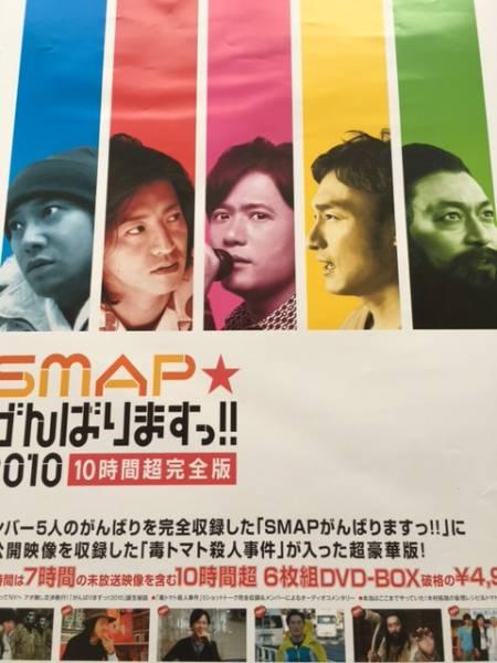 新品 SMAP☆がんばりますっ!! 告知 ポスター 送料無料です 非売品 レア