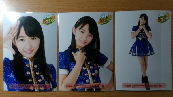HKT48 生写真 5周年 会場 松本日向 3種コンプ