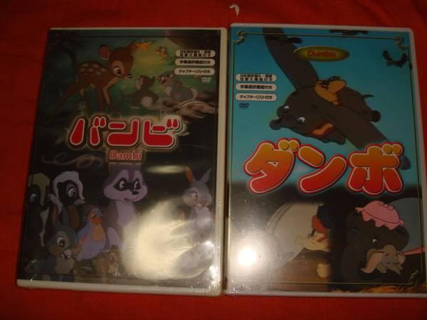 DVD☆ディズニー☆バンビ☆ダンボ☆計2本 ディズニーグッズの画像