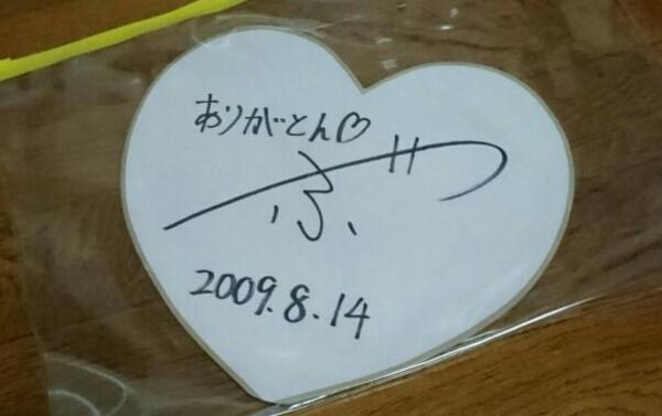 薮宏太サイン