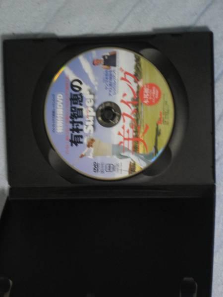 DVD 有村智恵のSuper美スイング_画像2