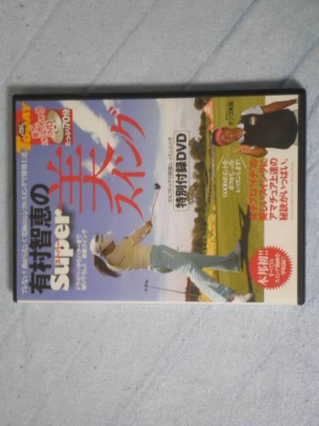 DVD 有村智恵のSuper美スイング