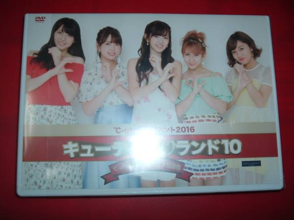 FC限定 ℃-ute FCイベント2016 キューティーランド10 キュート ライブグッズの画像