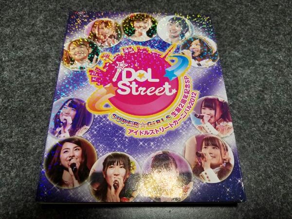 SUPER☆GiRLS生誕2周年記念SP&アイドルストリートカーニバル2012