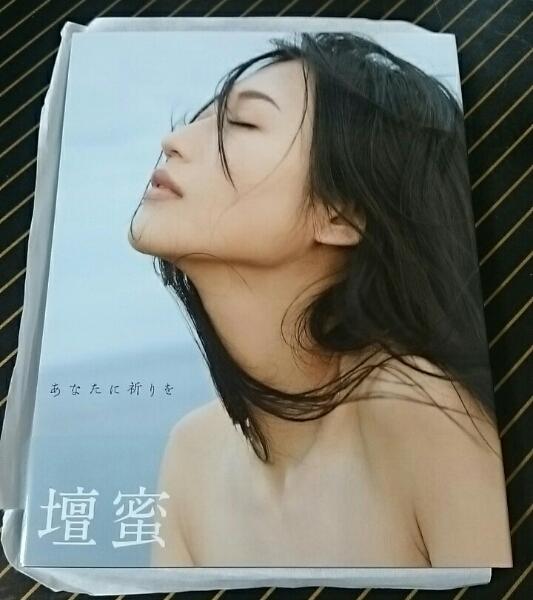 ★壇蜜写真集『あなたに祈りを』直筆サイン入り★