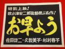 ub22373小津安二郎久我美子『お早よう』小型ポスタ