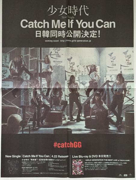 少女時代 掲載 新聞 Catch Me If You Can