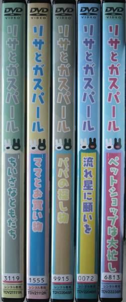 DVD R落●リサとガスパール とびきりキュートなパリの住人 5本 グッズの画像