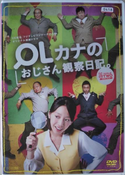 DVD R落●OLカナのおじさん観察日記/夏帆 グッズの画像