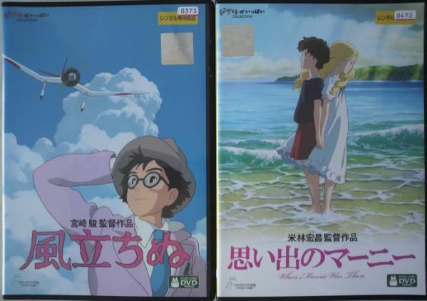 DVD R落●思い出のマーニー/風立ちぬ/ジブリ グッズの画像