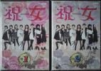 DVD R落●祝女 SHUKUJO 全2巻/友近 ともさかりえ 市川実和子