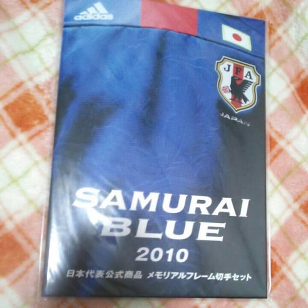 新品未開封♪サッカー日本代表サムライブルーフレーム切手セット グッズの画像