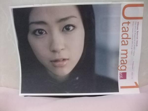 宇多田ヒカル Utada mag vol.1 ☆彡