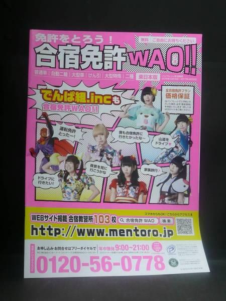でんぱ組.inc 合宿免許WAO!! パンフレット 東日本版