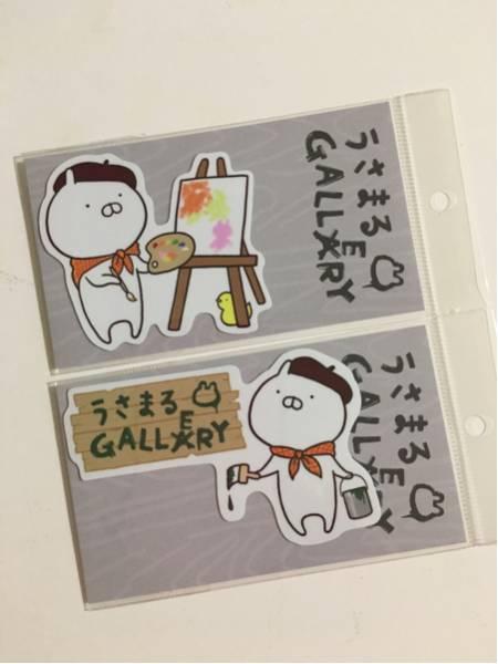 新品 未開封☆うさまる ステッカー 2枚 セット☆ギャラリー 限定 グッズの画像