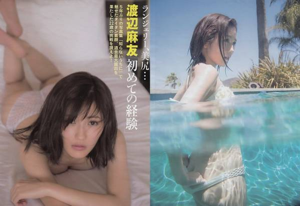★渡辺麻友★ ☆切り抜き16ページ☆