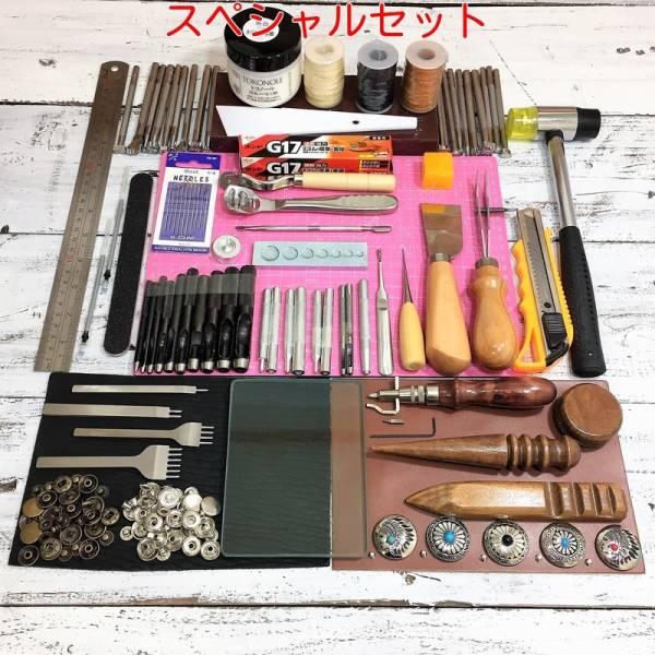レザークラフト道具セット30種類110点スペシャルセット ピンク