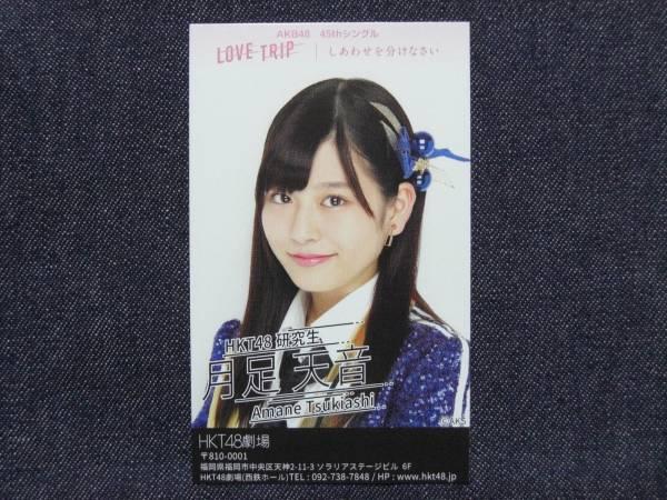 ★HKT48★月足天音 秋祭り 名刺お渡し会 直筆サイン入り 1枚★