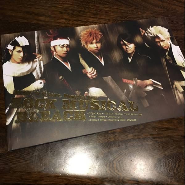 ◆ミュージカル ブリーチ パンフ◆久保帯人◆