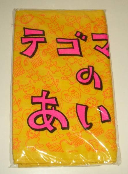 ★新品未開封★2ndライブ テゴマスのあい★タオル